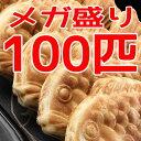 【たい焼き】【送料無料!人気たい焼き・回転焼きセット100匹【創業明治二十二年の福本穀粉工場直送】たい焼き・回転焼き20匹/5~8種類程度 ※中身のご指定はお受けできません【北海道・沖縄・その他離島へのお届は[別途1,620円]が必要です】