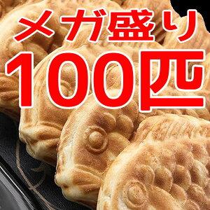 【送料無料/福袋】たい焼き100...
