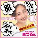 ショッピングTOMMY トミーリッチ ハトムロン 肌つるん 20g 日本製 ナイトクリーム イボ サメ肌 肌ケア