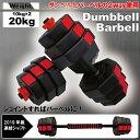 バーベルにもなる ダンベル 10kg 2個セット 鉄アレイ 重さ調整可能 トレーニング 筋トレ 可変...
