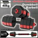 バーベルにもなる ダンベル 20kg 2個セット 鉄アレイ 重さ調整可能 トレーニング 筋トレ 可変...