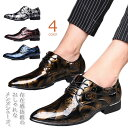 23.5cm-29cm 光沢のある 紳士靴 エナメルシューズ 花柄 メンズ カジュアルシューズ フェイクレザー シューズ 靴 司会 おしゃれ 韓国ファッション プレーントゥ 大きいサイズ