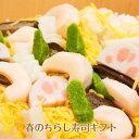 春のちらし寿司ギフト【やわらかごはん、やわらか食、