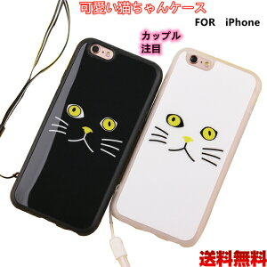 カップル かわいい猫 ねこ ケース iPhone6s iPhone7