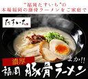 \ 福岡物産展クーポン獲得で15%OFF/福岡 濃厚豚骨ラーメン(うまかセット)福岡たすいちが楽天市