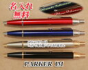 名入れパーカー IMボールペン3色から選択PARKER・IM[文具]【楽ギフ_名入れ】(メーカー正規品・保証書 専用ケース付き)