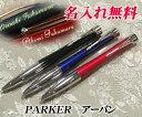 名入れパーカー アーバンボールペン3色から選択PARKER・URBAN【楽ギフ_名入れ】(メーカー正規品・保証書 専用ケース付き)