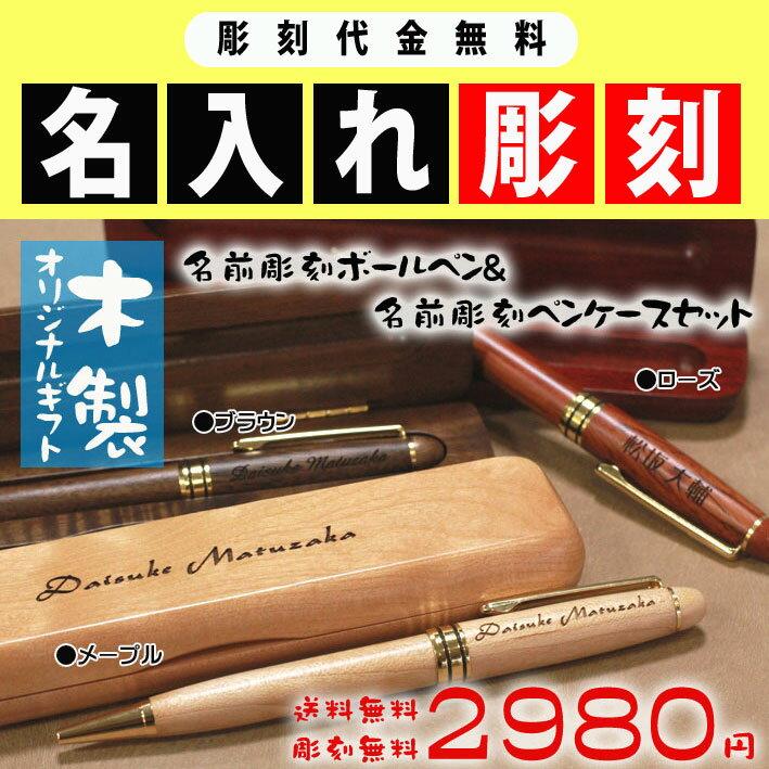 《父の日プレゼント》木製ボールペン&ケースセット(マグネット付)名入れボールペン退職祝い名…...:fukuraikan:10020594