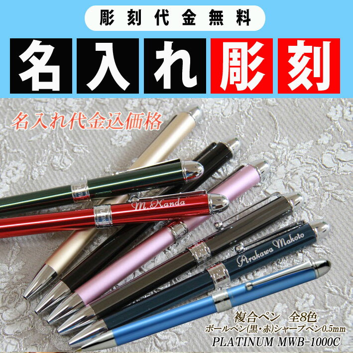 《父の日プレゼント》複合ボールペン 名入れプラチナ8色から選択PLATINUM・MWB10…...:fukuraikan:10020695