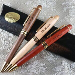 【 ボールペン 】名入れ 木製ボールペン | 卒業記念品