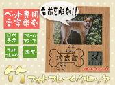 【ペット専用】竹のフォトフレームクロックADESSO/アデッソ【8882】【楽ギフ_名入れ】犬/猫/ドッグ/キャット/動物/名前/彫刻/刻印/メモリアルフレーム/時計/置時計/写真立て/写真たて/竹製