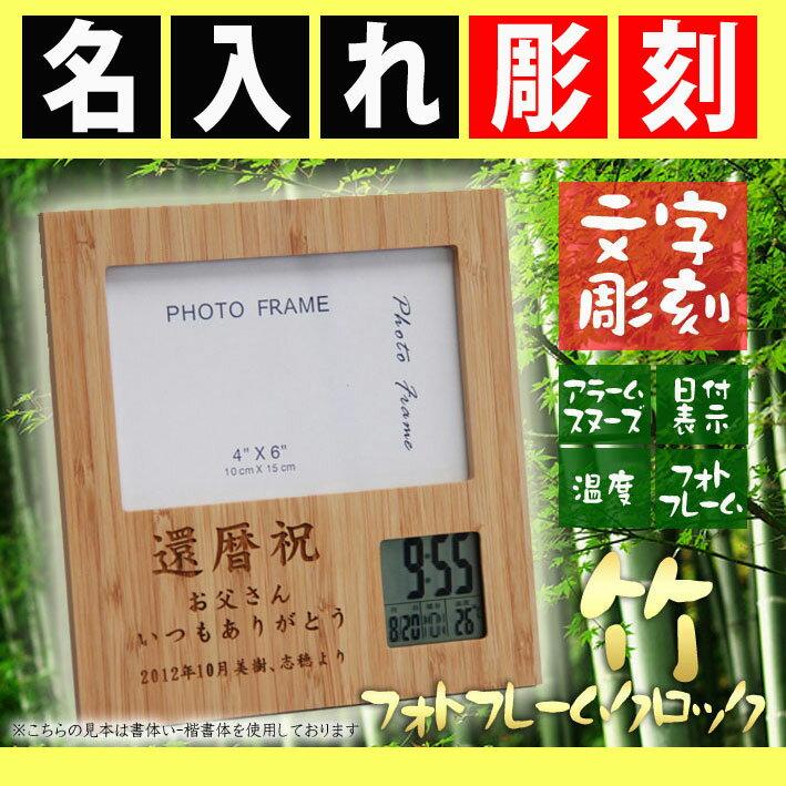 《名入れ彫刻》竹のフォトフレームクロック退職祝い・昇進祝い栄転祝い【8882】【楽ギフ_名…...:fukuraikan:10026179