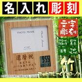 《名入れ彫刻》竹のフォトフレームクロック卒業記念・卒団記念品【8882】【楽ギフ_名入れ】出産祝い/結婚祝い/誕生祝い/退職祝/還暦祝い/写真立て
