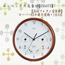 EMPEX(エンペックス気象計)日本製・お天気時計スーパーEX晴天望機・1台4役【EX-5473】
