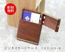 ビジネスカードケース木製名刺入れ(ウォルナット)CRD-BN...