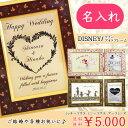 《名入れ》ディズニーツインフォトフレーム結婚祝い・3種類から選択(ミッキーマウス ミニーマウス プーフレンズ)Disney picture frame