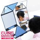 【メーカー直送品】キュービックミラー 立体三面鏡きれいに見える鏡,人気の鏡,かがみ***