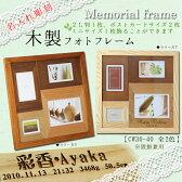 LADONNA picture frame フォトフレーム【CW30/40】2色から選択【楽ギフ_名入れ】/ラドンナ