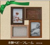 ラドンナ木製フォトフレーム【DF52-40】【楽ギフ_名入れ】出産祝い/結婚祝い/誕生祝い/入学祝い/退職祝い/敬老の日/還暦祝・壁掛け