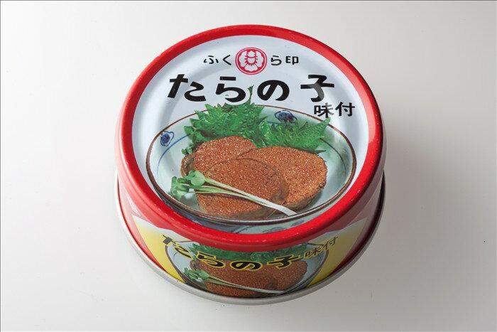 たらの子缶詰 SP缶 惣菜 【賞味期限3年 防災・非常食にも】