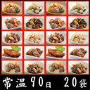 【送料込】常温保存90日 10種類20入 和食・レトルト食品・お惣菜 和食デリカ 20個入セット 煮