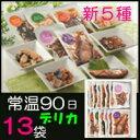 【送料込】常温保存90日 新バージョン 和食・レトルト食品・...