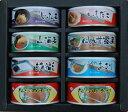 惣菜缶詰 金沢ふくら屋 味の匠S  缶詰8缶セット (賞味期限3年) 保存食・非常食・手土産に)【楽ギフ_メッセ入力】