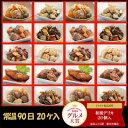 グルメ大賞2年連続受賞【送料込】常温保存90日 10種類20...