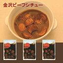 とろとろお肉と里芋のふくら屋金沢ビーフシチュー 3パック入り