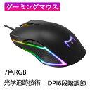 マウス ゲーミングマウス 7色RGBライト DPI6段階調節可能 光学式 usb有線 7ボタンデザイン  高精度ターゲティング 左右利き使用対応 手首の痛みを予防 人間工学デザイン ギフトお祝いプレゼント