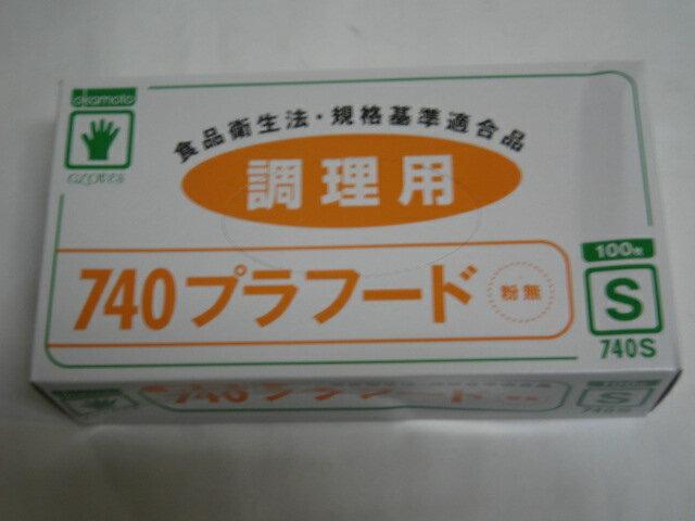 【オカモト】プラフード粉なしタイプNO.740 S(調理用)