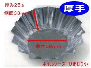 【大黒工業】ホイルケースひまわり小(厚手)【底径58mm×深さ33mm(厚み25μ)】【1個300枚】