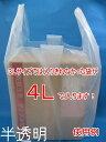 【オリジナル】レジ袋4L半透明 【100枚入】【厚み0.023×幅350/全体幅520×高さ700mm】 (領収書対応可能) 買い物袋 半透明 厚手