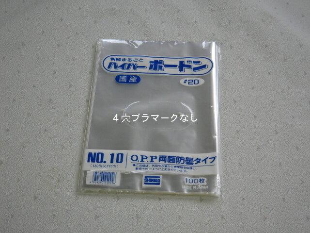 【信和】OPPハイパーボードン#20NO.10【4穴】【0.02×180×270mm】【1000枚入】(プラマークなし)