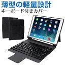 タブレット用キーボード ケース iPad Pro9.7専用キ...