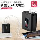 【残量表示】 ACアダプター モバイルバッテリー USB コ...