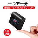 【楽天5位】【残量表示】 ACアダプター 充電器 モバイルバ...