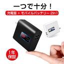 【楽天2位】ACアダプター モバイルバッテリー 2in1 充...