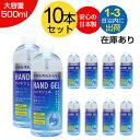 10個セット アルコールジェル 日本製 500ml アルコー...