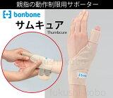 熱加工可能な樹脂プレートで拇指をサポート!!【サムキュア】ダイヤ工業福祉工房 親指の捻挫、保護用に指用サポーター【カード支払時のみメール便を選んで後程送料に変更します】【代金引換時