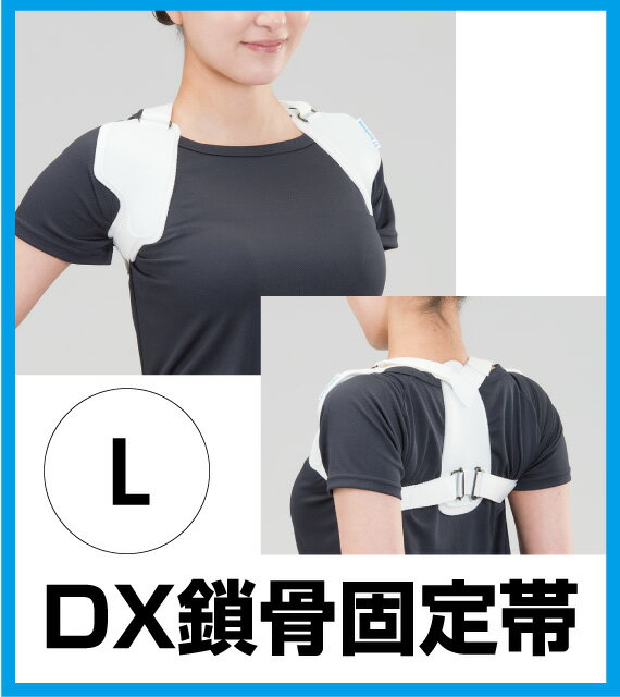 【DX鎖骨固定帯】Lサイズダイヤ工業福祉工房【送料無料】【RCP】【10P27May16】