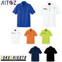 ショッピング半袖 AITOZ 10609 半袖ポロシャツ SS-LL 【オールシーズン対応 作業着 作業服 アイトス】