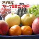季節限定フルーツの詰合せ。1,000円ポッキリで色んなフルーツが楽しめます。何か入るかはお楽しみ♪【発送時期:8月下旬〜12月ぐらいまで】10P01Oct16