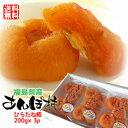 【送料無料】福島特産 ひらたね柿のあんぽ柿化粧箱入3パック入(200g×3) 10P03Dec16