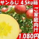 福島県産『サンふじ』、4.5kg箱(12〜25玉入)。訳ありご家庭用。大きさ不揃い・傷…でも味は一級品 10P01Oct16