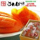 【送料無料】 はちや柿のあんぽ柿 (約280g)
