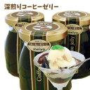深煎りコーヒーゼリー(100g入)、瓶入りの贅沢な味わい 10P03Dec16