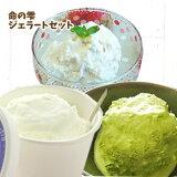 【】 ミルク・イチゴ・抹茶、3種類の中からお好きな味を選べます♪命の雫ジェラートセット 【楽ギフのし】【RCP】P25Jan15