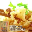 川俣シャモ地鶏ご飯の素