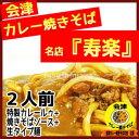 会津カレー焼きそば 2人前 名店 『寿楽』 10P01Oct16